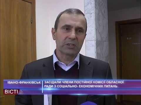 Засідали члени постійної комісії обласної ради з соціально-економічних питань