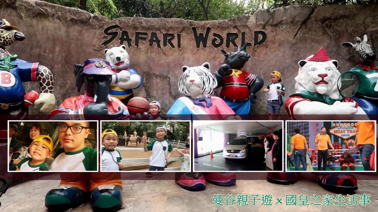 全亞洲最大! 泰國曼谷Safari World 賽佛瑞野生動物園 - YouTube