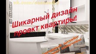 Ремонт комнатной_квартиры 2014 с дизайн проектом в Самаре