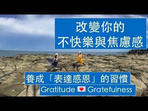 斜槓媽媽 - 如何養成「表達感恩」的習慣,進而改變你的不快樂與焦慮感 - Ep.06