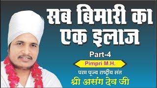 सब बीमारी का एक इलाज? Motivational Speec Sant Shri Asang Saheb Ji Maharaj | Pimpri M.H. Part- 4