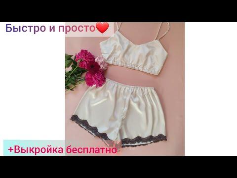 Пижама майка и шорты своими руками для девушки