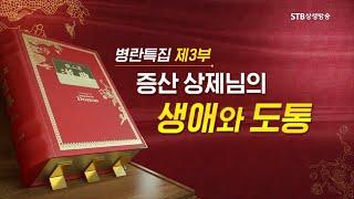 [시즌3개콘6]개벽문화 북콘서트 시즌3 병란 2차 팬데…