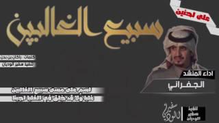 سبيع الغالبين , منقية ابن نها ، كلمات راكان بن بدن ، اداء الجفراني ، مونتاج سفير الوديان