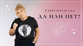 Download Таро-расклад: Да или нет?