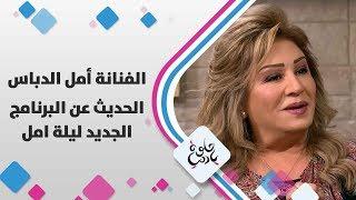الفنانة أمل الدباس - الحديث عن البرنامج الجديد ليلة امل