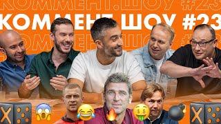 Коммент Шоу 23 Самедов Каррера Спартак и ЧМ 2018