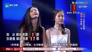 the voice of china 3 中國好聲音 第3季 2014 09 26 陈冰 逆光 vs 张碧晨 后会无期 hd complete version 完整版