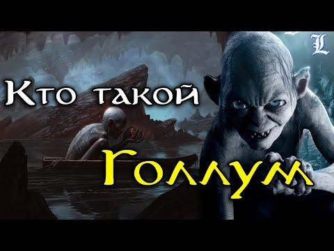 Кто такой Голлум | Властелин Колец / The Lord of the Rings