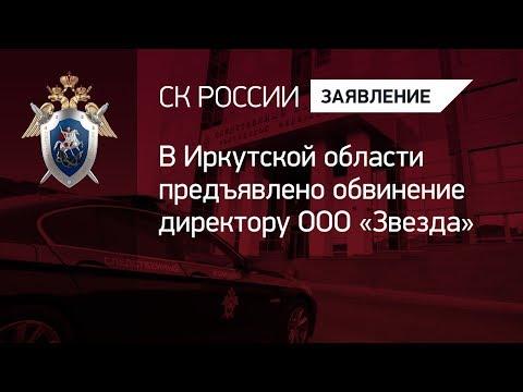 В Иркутской области предъявлено обвинение директору ООО «Звезда»