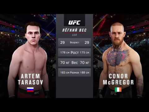 Артём Тарасов против Конор Макгрегор Artiom Tarasov vs Conor McGregor UFC 3