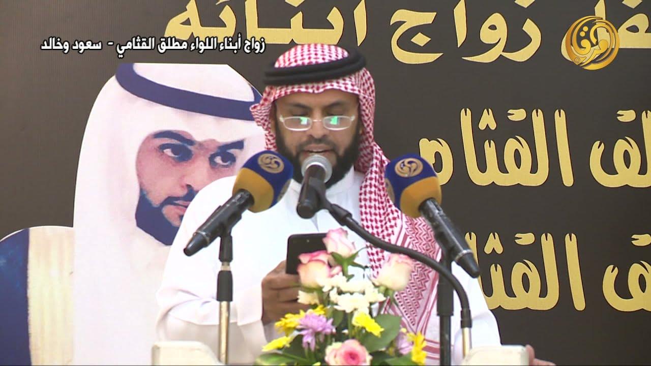 حفل سعادة اللواء مطلق بن سعود بن سليمان القثامي بمناسبة زواج ابنائه سعود وخالد Youtube