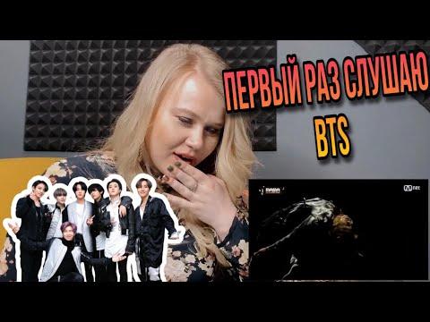 МОЙ ПЕРВЫЙ РАЗ С BTS | Реакция вокального тренера на BTS