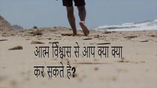 आत्म विश्वास की ताकत | हिंदी मोटीवेशनल वीडियो | Increase Your Self-confidence