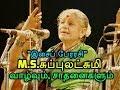 இசைப் பேரரசி எம்.எஸ்.சுப்புலட்சுமி : வாழ்வும், சாதனைகளும