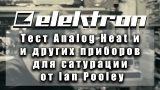 Тест Elektron Analog Heat и других приборов для сатурации от Ian Pooley