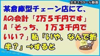 動画のあらすじ 【スカッとする話 キチママ】某倉庫型チェーン店にて、A...