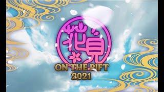桜絵巻 リリックビデオ - 花リフ2021 オリジナルテーマソング