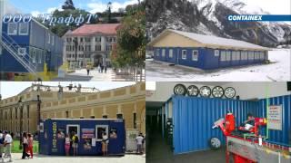 Контейнеры CONTAINEX  в России(, 2015-06-03T14:41:02.000Z)