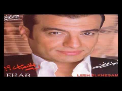 Ehab Tawfik - Da' El Alb / إيهاب توفيق - دق القلب
