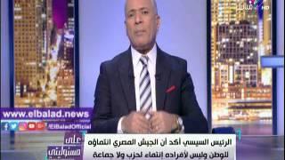 أحمد موسى يعلن دعمه لـ 'عبد المحسن سلامة 'نقيبا للصحفيين .. فيديو