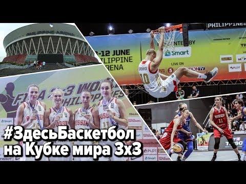 Программа Здесь Баскетбол на Кубке мира 3х3 2018