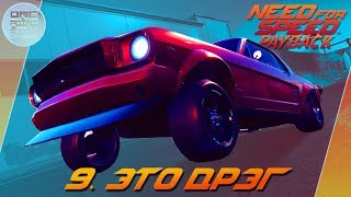 Need For Speed: Payback (2017) - ЭТО ДРЭГ ДЕТКА!/ Прохождение 9