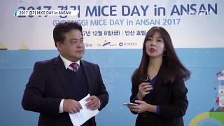 [다시보기] 경기 MICE DAY in ANSAN