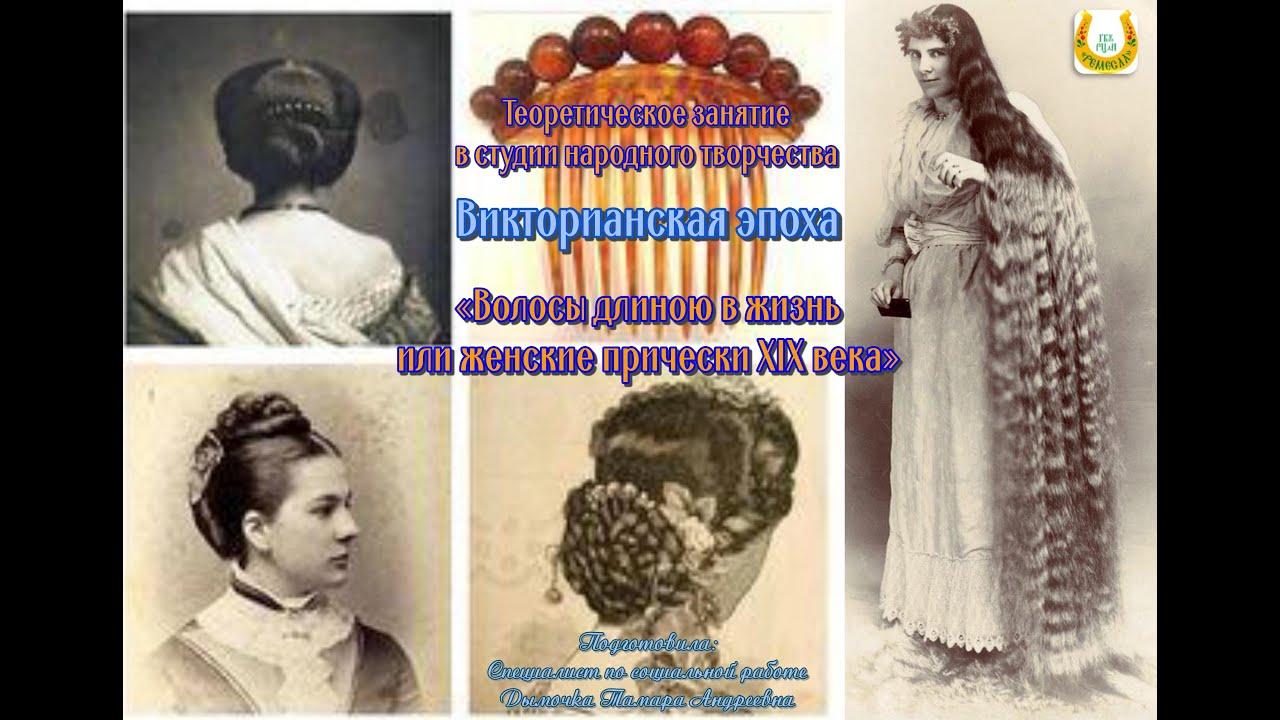Викторианская эпоха: «Волосы длиною в жизнь или женские прически XIX века»