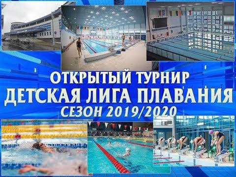 2-й день / открытый турнир ДЕТСКАЯ ЛИГА ПЛАВАНИЯ сезон 2019/2020  (1 этап)
