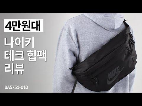 [가볍고 편한 가방] 나이키 테크 힙팩 리얼리뷰! (BA5751-010)