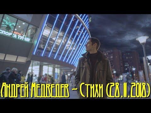 Андрей Медведев - Стихи (28.11.2018)