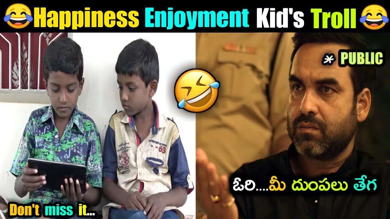 Happiness Enjoyment | kids |funny talking |meme |troll in |telugu