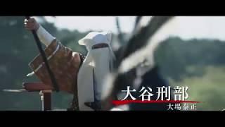『関ケ原』 キャラクター動画/大谷刑部