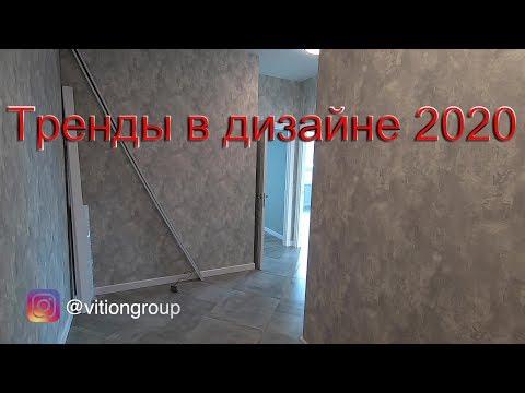 Тренды в дизайне 2020. Ремонт квартиры под ключ в новостройке. Современный дизайн квартиры.