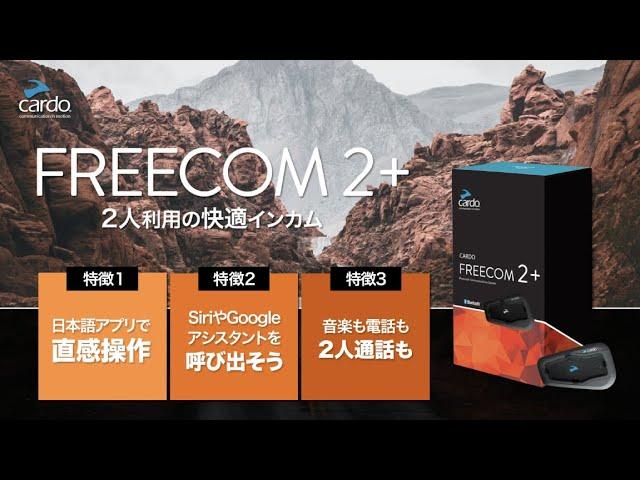『4分で分かる!簡単なFREECOM2+ 操作』