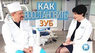 Восстановление зубов: ИМПЛАНТАЦИЯ И ПРОТЕЗИРОВАНИЕ. Стоматология в Новосибирске(, 2018-04-29T17:08:57.000Z)