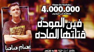 مهرجان فين الموده قتلتها الماده عصام صاصا كلمات عبده روقه توزيع خالد لولو