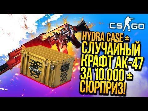 HYDRA CASE! - СЛУЧАЙНЫЙ КРАФТ AK-47 ЗА 10.000Р И СЮРПРИЗ! - ОТКРЫТИЕ КЕЙСОВ CS:GO
