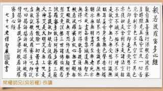 吳若權《為愛朗讀》系列--《心經》觀音法相版(二)