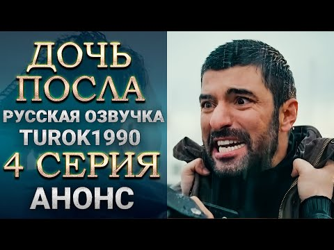 Дочь посла 4 серия (русская озвучка) Анонс