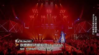 (CC字幕) PG ONE - FRE$H ONE │九進六魔王踢館賽│中國有嘻哈 第八期