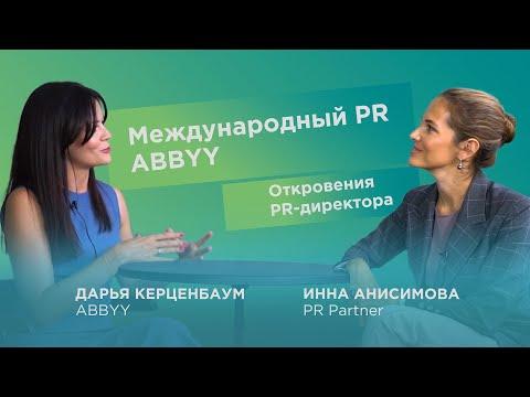 Международный PR компании ABBYY / Откровения PR-директора с Инной Анисимовой / PR Partner / 18+