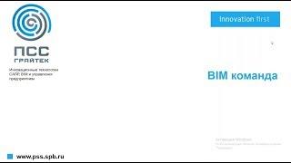 Вебинар «Специалисты в сфере информационного моделирования. BIM-команда»