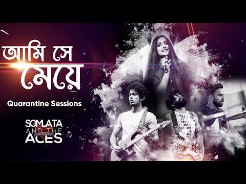 Quarantine Sessions  Ami Sheye Meye  Somlata Acharyya Chowdhury  Somlata And The Aces