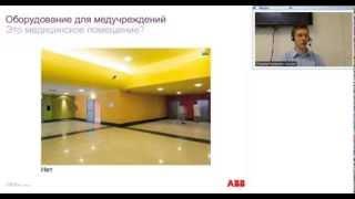 Вебинар АББ_Оборудование для электроснабжения медицинских учреждений H+line(, 2013-10-25T09:49:09.000Z)