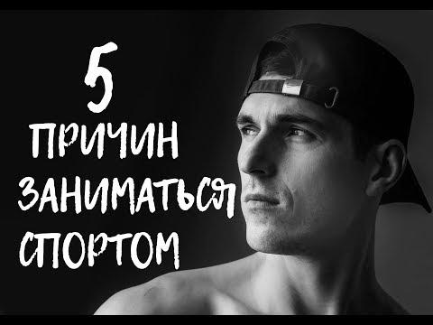 5 причин заниматься спортом