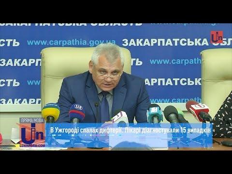 В Ужгороді спалах дифтерії. Лікарі діагностували 15 випадків