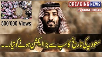 Saudia going to lockdown for the Biggest crackdown in Urdu I Hindi by Kaiser Khan
