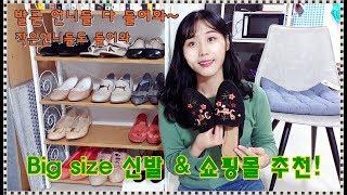 발큰여자분들을 위한 신발&쇼핑몰 추천영상!!(#…